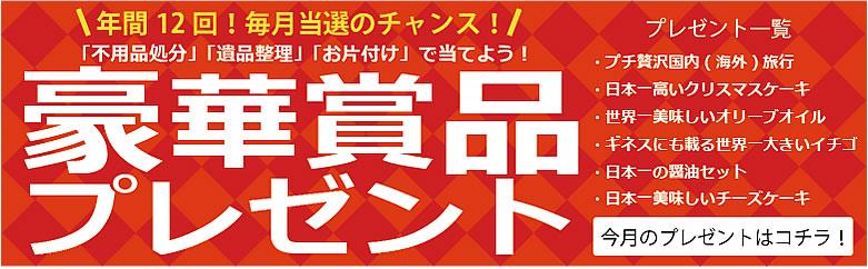 【ご依頼者さま限定企画】船橋片付け110番毎月恒例キャンペーン実施中!